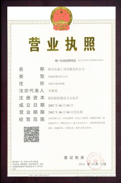 公司营业执照(正本).png