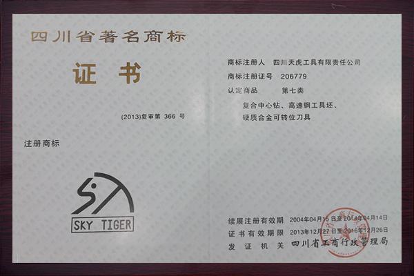 四川省著名商标.png