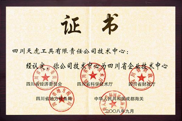 省级技术中心证书.png