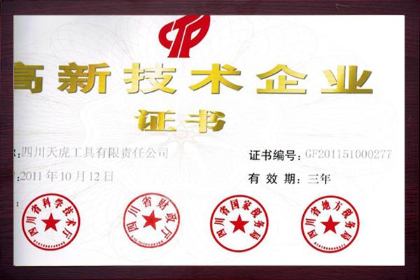 高新技术企业(彩色).png