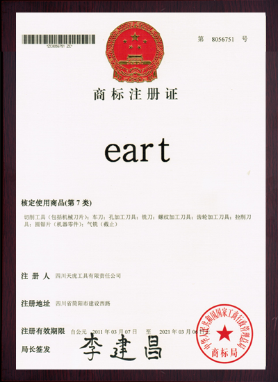 eart商标注册证书2.png