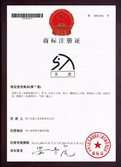 天府专利3.png